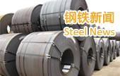 T-Steel News